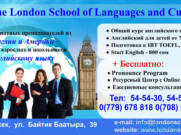 The London School of Languages and Cultures, фотография 1